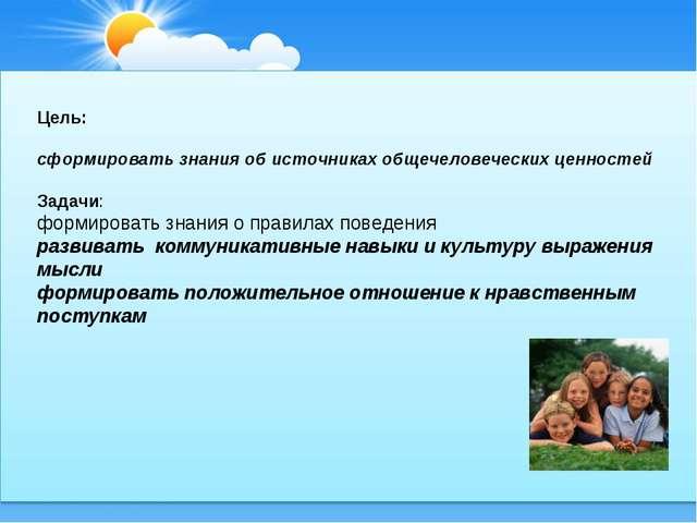 Цель: сформировать знания об источниках общечеловеческих ценностей Задачи: фо...