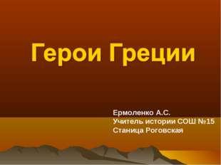 Ермоленко А.С. Учитель истории СОШ №15 Станица Роговская