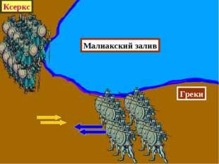 Малиакский залив Ксеркс Греки