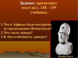 Фемистокол Задание: прочитайте текст на с. 158 – 159 учебника. Что в Афинах б