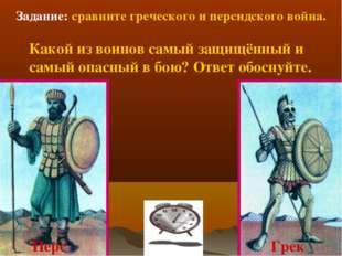 Задание: сравните греческого и персидского война. Какой из воинов самый защищ