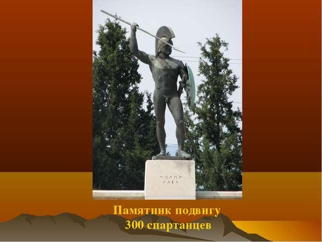 Памятник подвигу 300 спартанцев