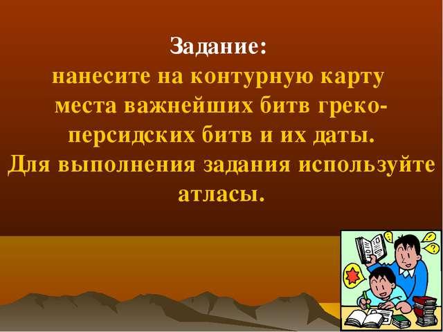 Задание: нанесите на контурную карту места важнейших битв греко-персидских б...