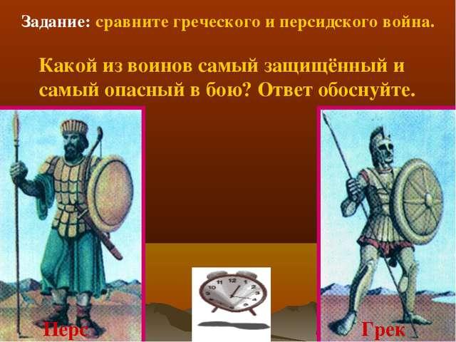 Задание: сравните греческого и персидского война. Какой из воинов самый защищ...