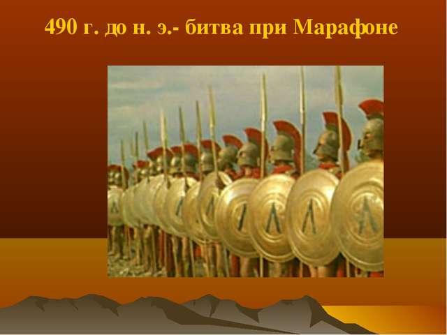 490 г. до н. э.- битва при Марафоне