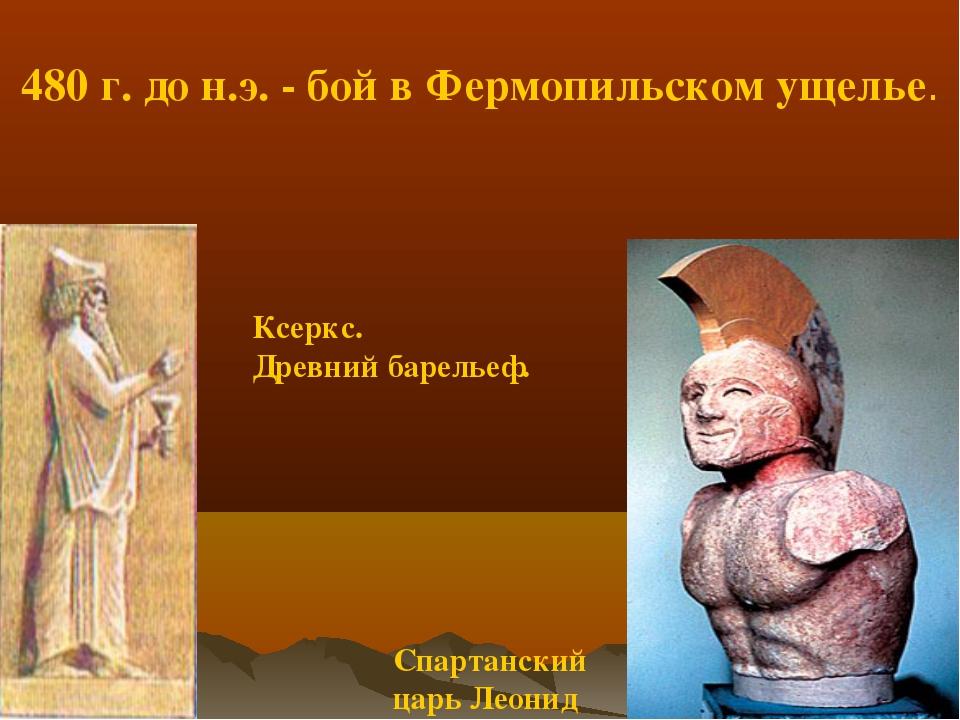480 г. до н.э. - бой в Фермопильском ущелье. Спартанский царь Леонид Ксеркс....
