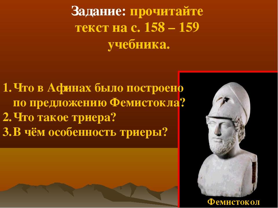 Фемистокол Задание: прочитайте текст на с. 158 – 159 учебника. Что в Афинах б...
