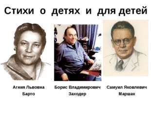 Агния Львовна Барто Борис Владимирович Заходер Самуил Яковлевич Маршак Стихи