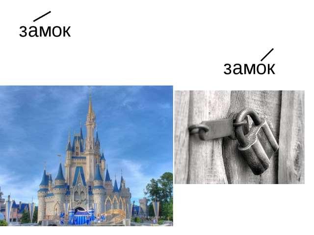 замок замок