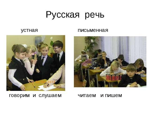 Русская речь устная говорим и слушаем письменная читаем и пишем
