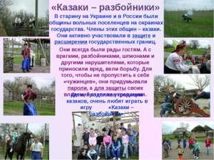 «Казаки – разбойники» В старину на Украине и в России были общины вольных пос