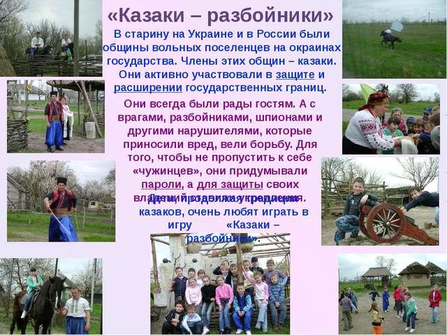 «Казаки – разбойники» В старину на Украине и в России были общины вольных пос...