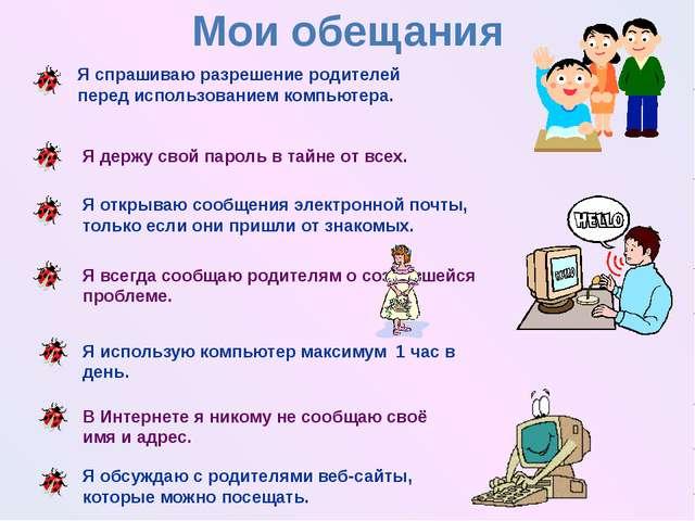 Мои обещания Я спрашиваю разрешение родителей перед использованием компьютера...