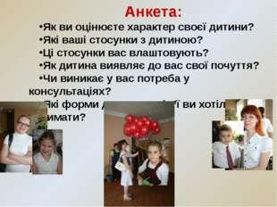 Анкета: Як ви оцінюєте характер своєї дитини? Які ваші стосунки з дитиною? Ці
