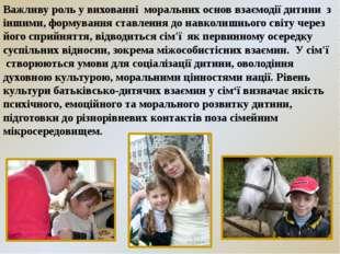 Важливу роль у вихованні моральних основ взаємодії дитини з іншими, формува