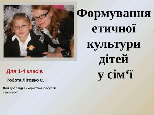 Формування етичної культури дітей у сім'ї (Для доповіді використані ресурси І...