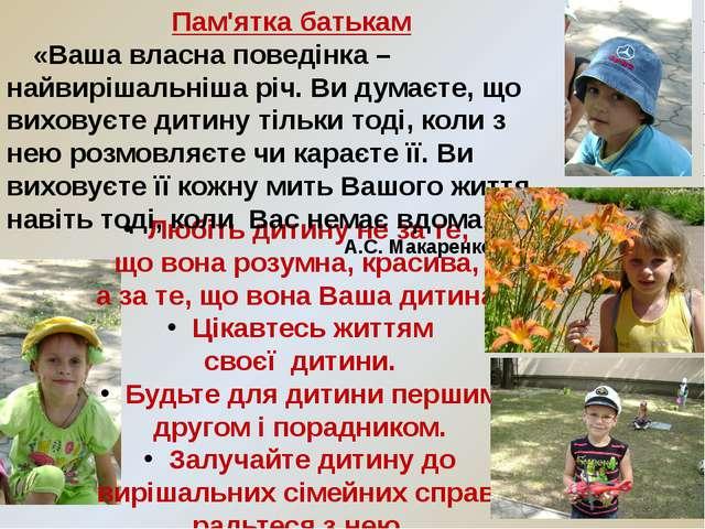 Любіть дитину не за те, що вона розумна, красива, а за те, що вона Ваша дит...