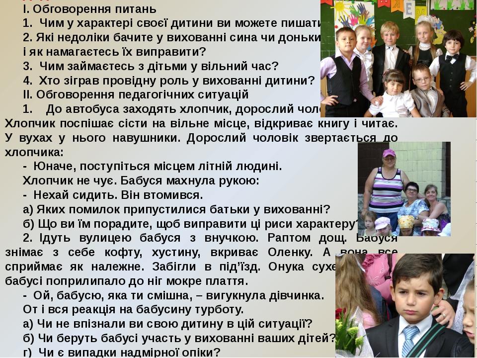 Додаток . I. Обговорення питань 1.Чим у характері своєї дитини ви можете пи...