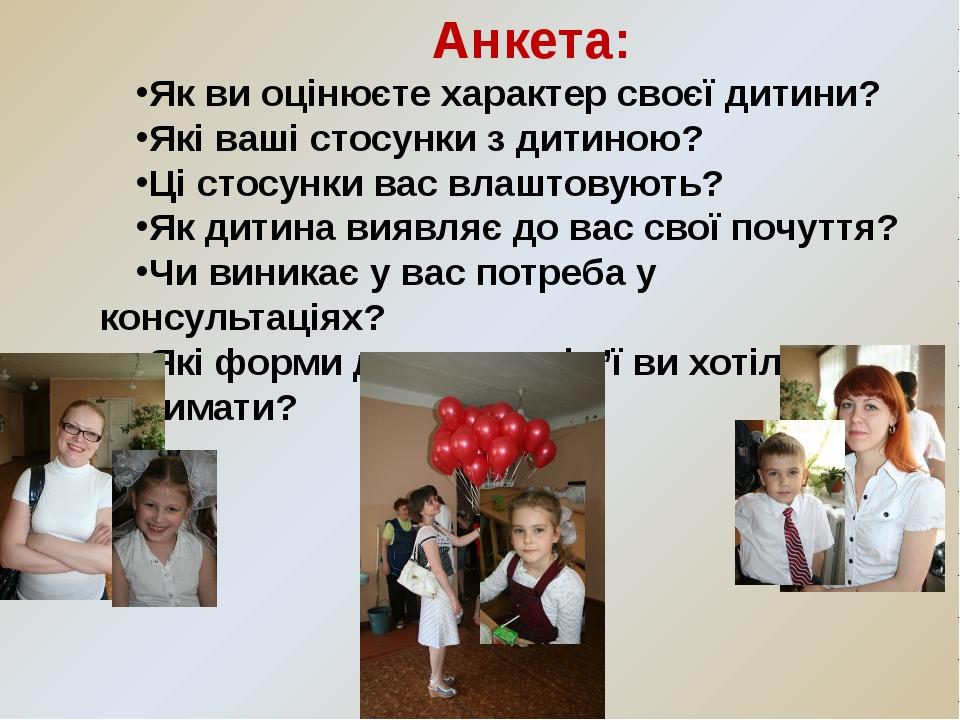 Анкета: Як ви оцінюєте характер своєї дитини? Які ваші стосунки з дитиною? Ці...