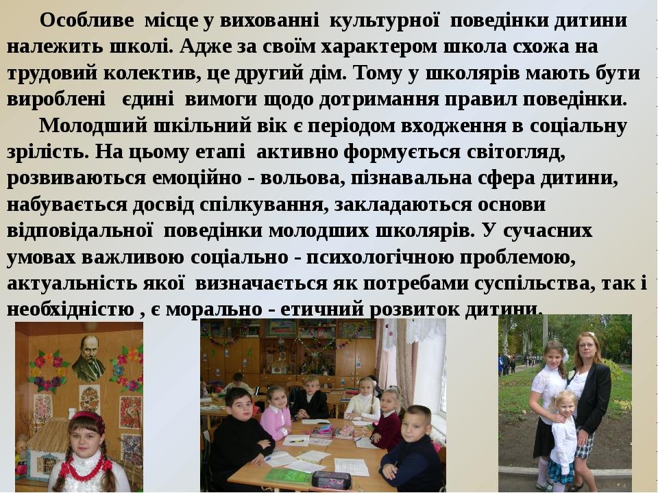 Особливе місце у вихованні культурної поведінки дитини належить школі. Адж...