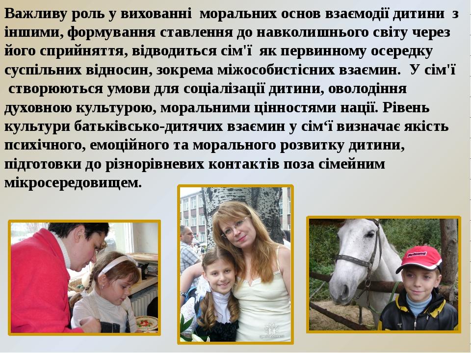Важливу роль у вихованні моральних основ взаємодії дитини з іншими, формува...
