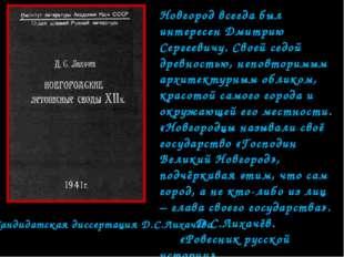 Новгород всегда был интересен Дмитрию Сергеевичу. Своей седой древностью, неп