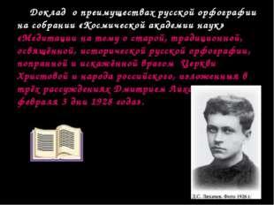 Доклад о преимуществах русской орфографии на собрании «Космической академии
