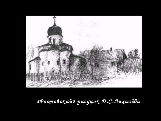 «Ростовский» рисунок Д.С.Лихачёва