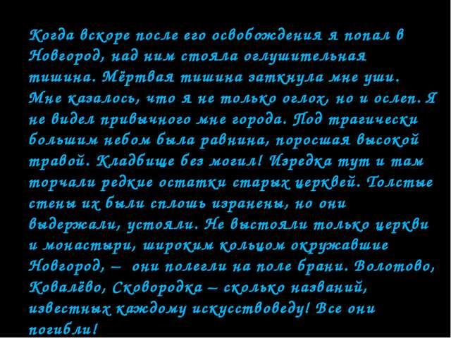 Когда вскоре после его освобождения я попал в Новгород, над ним стояла оглуши...