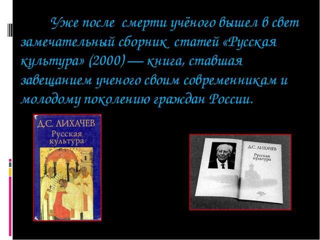 Уже после смерти учёного вышел в свет замечательный сборник статей «Русская...