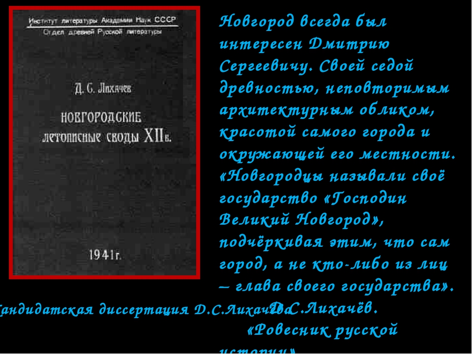 Новгород всегда был интересен Дмитрию Сергеевичу. Своей седой древностью, неп...