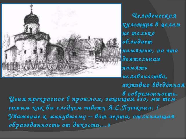 Человеческая культура в целом не только обладает памятью, но это деятельная...