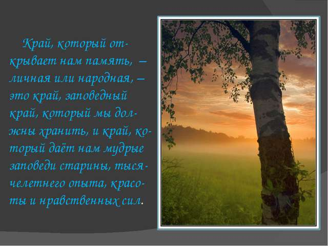 Край, который от-крывает нам память, – личная или народная, – это край, запо...