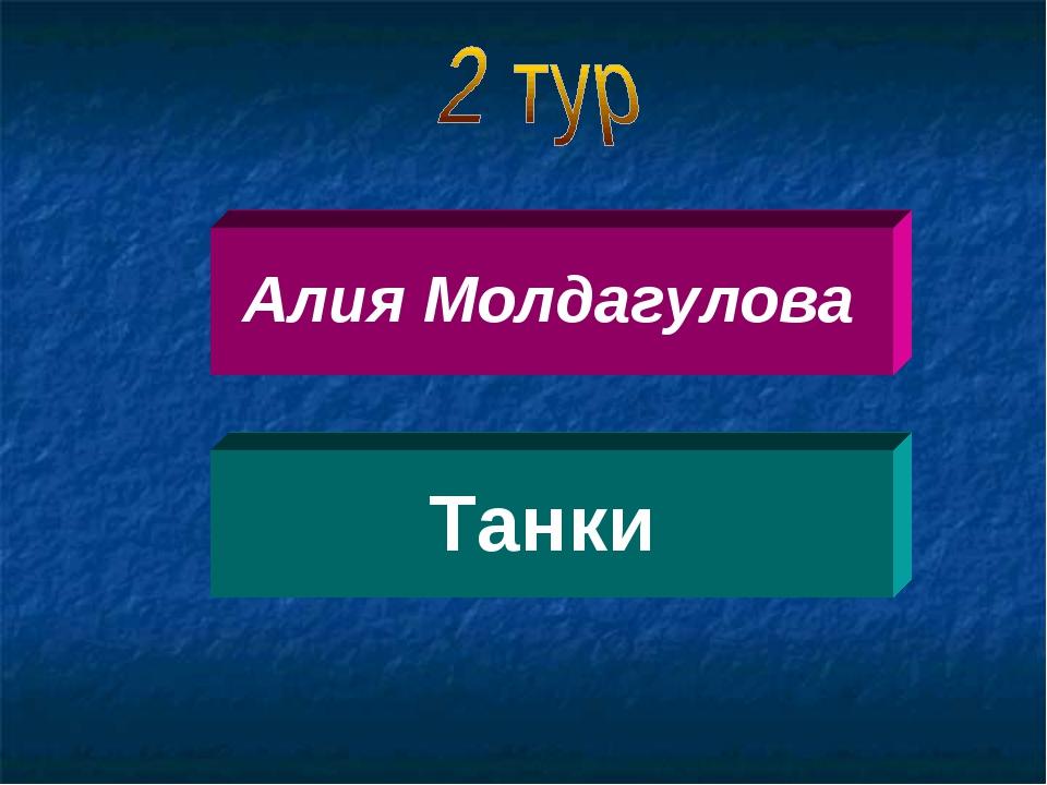 Алия Молдагулова Танки