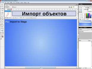 Импорт объектов