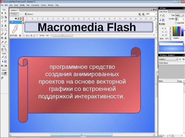 программное средство создания анимированных проектов на основе векторной гра...