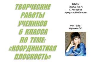 МБОУ «СОШ №17» г. Ангарска Иркутской области УЧИТЕЛЬ: Марченко С.С.