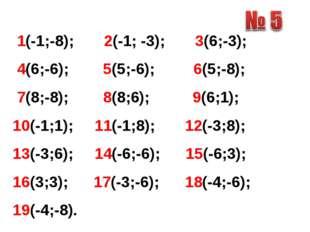 1(-1;-8); 2(-1; -3); 3(6;-3); 4(6;-6); 5(5;-6); 6(5;-8); 7(8;-8); 8(8;6); 9(
