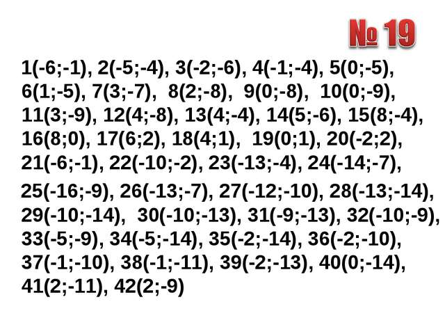 1(-6;-1), 2(-5;-4), 3(-2;-6), 4(-1;-4), 5(0;-5), 6(1;-5), 7(3;-7), 8(2;-8),...