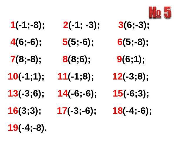 1(-1;-8); 2(-1; -3); 3(6;-3); 4(6;-6); 5(5;-6); 6(5;-8); 7(8;-8); 8(8;6); 9(...