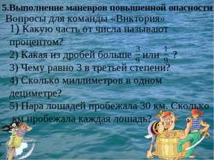 5.Выполнение маневров повышенной опасности Вопросы для команды «Виктория» 1)