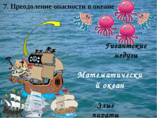 Математический океан 7. Преодоление опасности в океане Злые пираты Гигантские