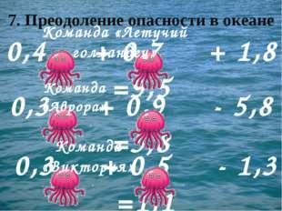 7. Преодоление опасности в океане 0,4 + 0,7 + 1,8 =9,5 0,3 + 0,9 - 5,8 =3,8 0