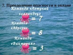 = 7 = 8 = 3 Команда «Летучий голландец» Команда «Аврора» Команда «Виктория» 7