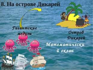 Математический океан Гигантские медузы 8. На острове Дикарей Остров Дикарей