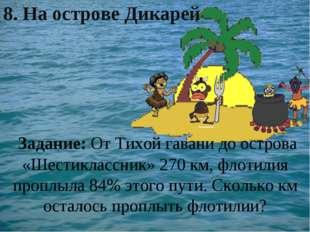 Задание: От Тихой гавани до острова «Шестиклассник» 270 км, флотилия проплыл