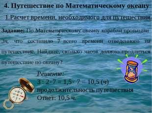 4. Путешествие по Математическому океану 1.Расчет времени, необходимого для п