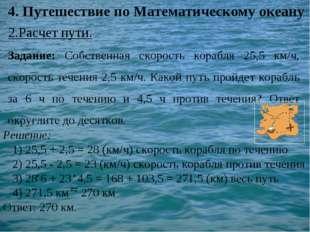 4. Путешествие по Математическому океану 2.Расчет пути. Решение: 1) 25,5 + 2,