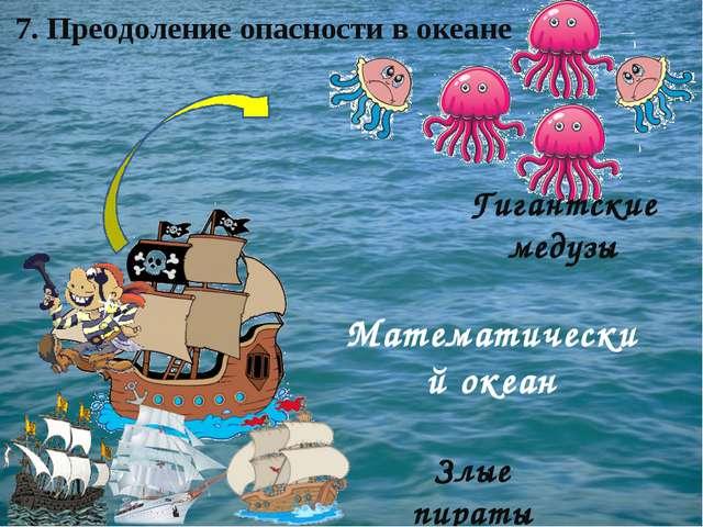 Математический океан 7. Преодоление опасности в океане Злые пираты Гигантские...