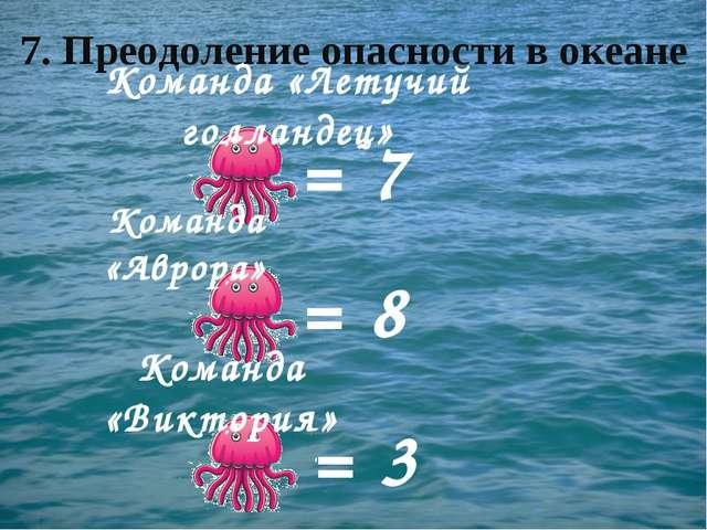 = 7 = 8 = 3 Команда «Летучий голландец» Команда «Аврора» Команда «Виктория» 7...